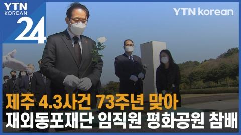 제주 4.3사건 73주년 맞아 재외동포재단 임직원 평화공원 참배