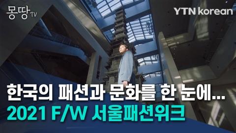 한국의 패션과 문화를 한 눈에...2021 F/W 서울패션위크 [몽땅TV]