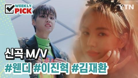 [위클리픽] 신곡 M/V 웬디, 이진혁, 김재환