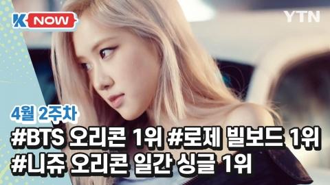 [K-NOW] BTS, 블랙핑크 로제, 니쥬