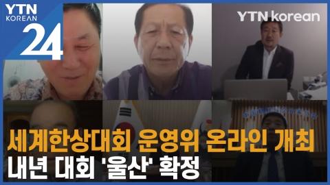 세계한상대회 운영위 온라인 개최…내년 대회 '울산' 확정