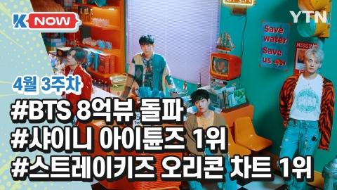 [K-NOW] BTS, 샤이니, 스트레이키즈