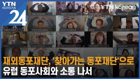 재외동포재단, '찾아가는 동포재단'으로 유럽 동포사회와 소통 나서