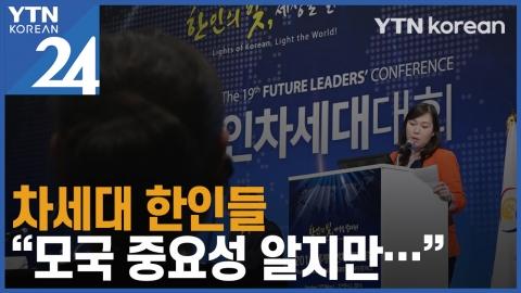 """차세대 한인들 """"모국 중요성 알지만 연결고리 찾기 어려워"""""""