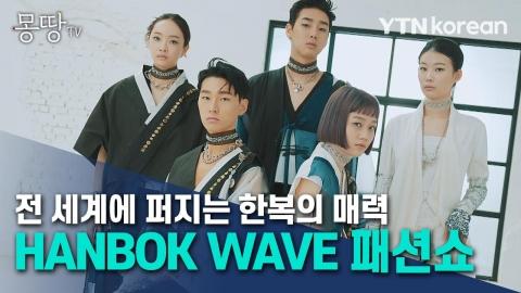 전 세계에 퍼지는 한복의 매력···HANBOK WAVE 패션쇼 [몽땅TV]