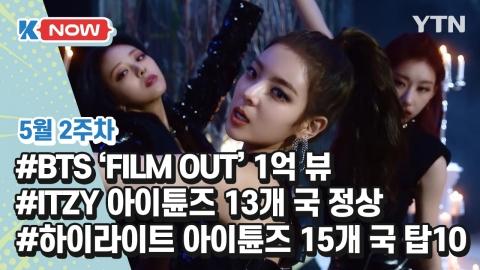 [K-NOW] BTS, ITZY, 하이라이트