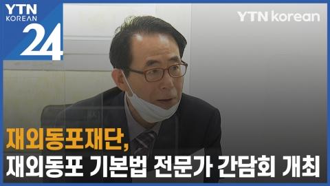 재외동포재단, 재외동포 기본법 전문가 간담회 개최