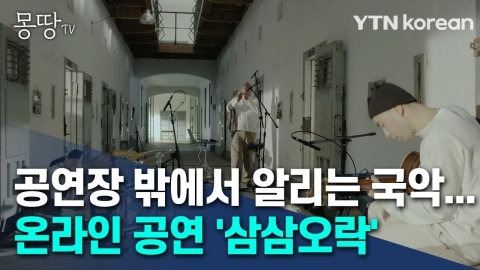 공연장 밖에서 알리는 국악...온라인 공연 '삼삼오락' [몽땅TV]