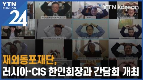 재외동포재단, 러시아·CIS 한인회장 찾아가 간담회 개최