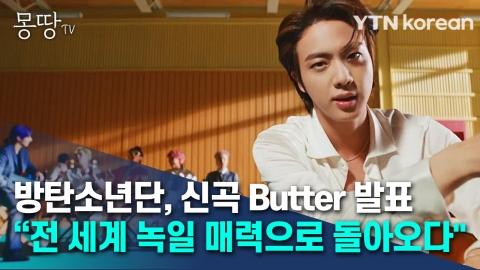 """방탄소년단, 신곡 Butter 발표 """"전 세계 녹일 매력으로 돌아오다"""" [몽땅TV]"""