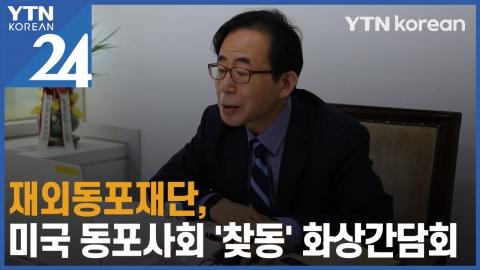 재외동포재단, 미국 동포사회와 '찾동' 화상간담회 열어