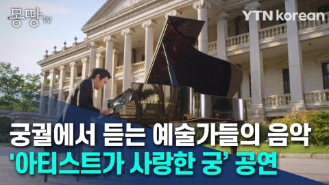 궁궐에서 듣는 예술가들의 음악··· '아티스트가 사랑한 궁' 공연 [몽땅TV]