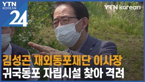 김성곤 재외동포재단 이사장, 귀국동포 자립시설 찾아 격려