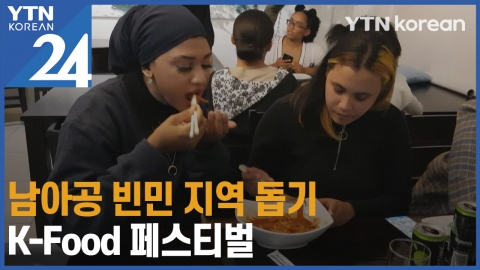 남아공 빈민 지역 돕기 위해 열린 K-Food 페스티벌