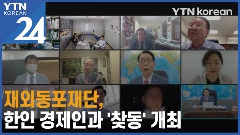 재외동포재단, 한인 경제인과 소통 위한 '찾동' 개최