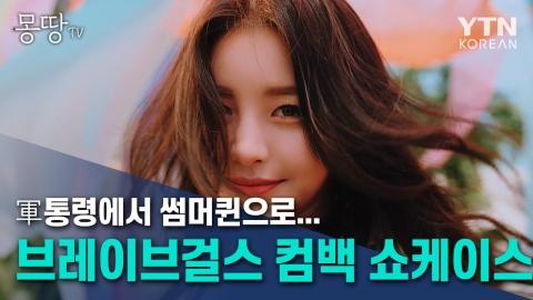 軍통령에서 썸머퀸으로 돌아온 브레이브걸스 컴백 쇼케이스 [몽땅TV]
