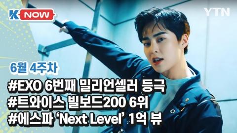 [K-NOW] EXO, 트와이스, 에스파