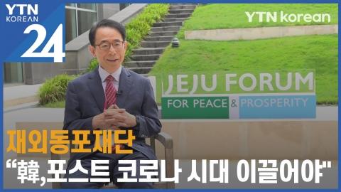 """""""K-방역 모범 보인 한국, 포스트 코로나 시대 이끌어 가야"""""""