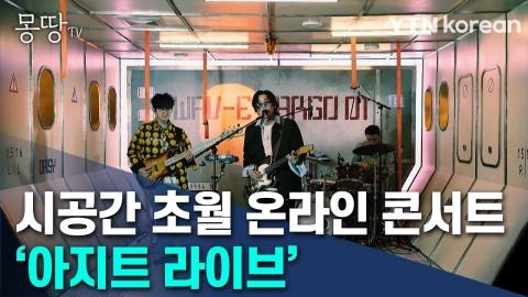 코로나 시대, 시공간을 초월한 온라인 콘서트 '아지트 라이브' [몽땅TV]