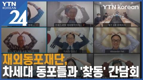 재외동포재단, 차세대 동포들과 '찾동' 간담회