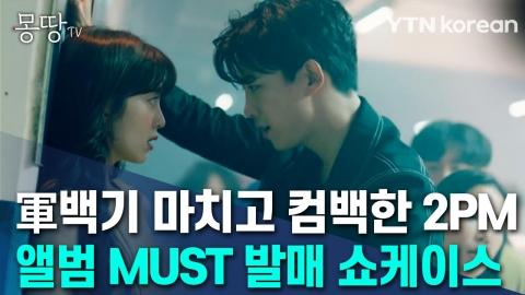 軍백기 마치고 컴백한 2PM···앨범 MUST 발매 쇼케이스 [몽땅TV]