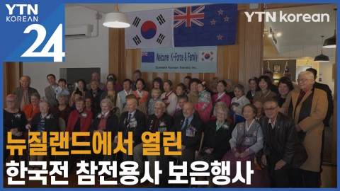 """""""감사합니다""""…뉴질랜드에서 열린 한국전 참전용사 보은행사"""