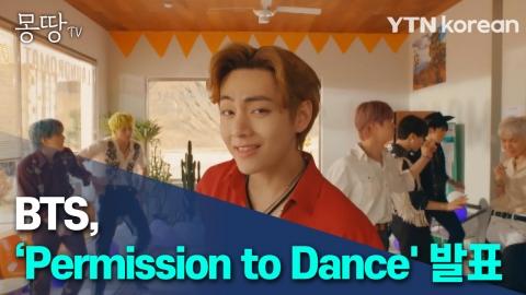"""""""즐겁게 춤추자""""···BTS 'Permission to Dance' 발표 [몽땅TV]"""