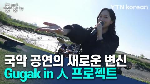 국악 공연의 새로운 변신 Gugak in 人 프로젝트 [몽땅TV]