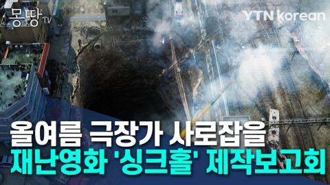올여름 극장가 사로잡을 재난영화 '싱크홀' 제작보고회 [몽땅 tv]