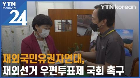 '재외국민유권자연대', 재외선거 우편투표제 법률안 통과 국회에 촉구