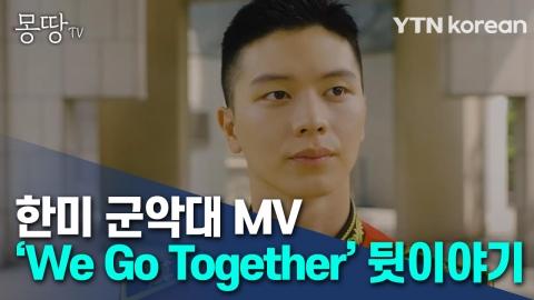 한미 군악대 MV 콜라보 'We Go Together'···촬영 뒷이야기는? [몽땅tv]