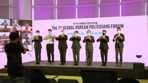 제7차 세계한인정치인포럼 열려…정치력 신장·한반도 평화 위한 역할 모색