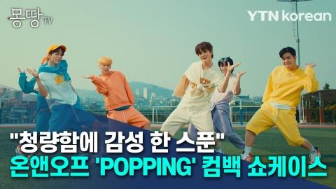 """""""청량함에 감성 한 스푼""""···온앤오프 'POPPING' 컴백 쇼케이스[몽땅tv]"""