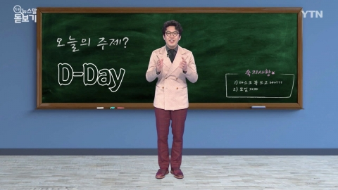 'D-Day'의 'D'는 무슨 뜻일까?