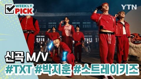 [위클리픽] 신곡 M/V TXT, 박지훈, 스트레이키즈