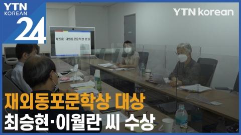 재외동포문학상 대상에 최승현·이월란 씨 수상