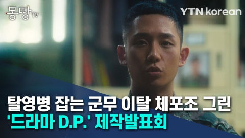 탈영병 잡는 군무 이탈 체포조 그린 '드라마 D.P.' 제작발표회 [몽땅tv]
