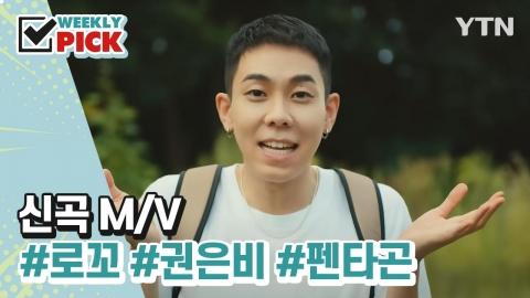 [위클리픽] 신곡 M/V 로꼬, 권은비, 펜타곤