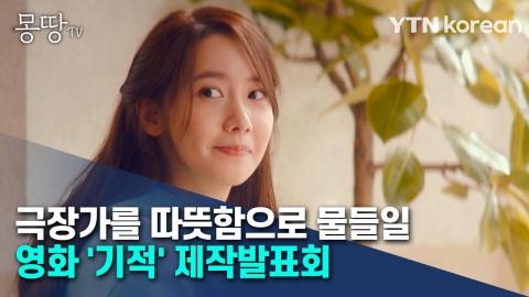 극장가를 따뜻함으로 물들일 영화 '기적' 제작보고회 [몽땅tv]
