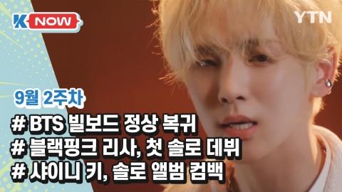 [K-NOW] BTS, 블랙핑크, 샤이니 키