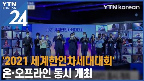 '2021 세계한인차세대대회' 온·오프라인 동시 개최