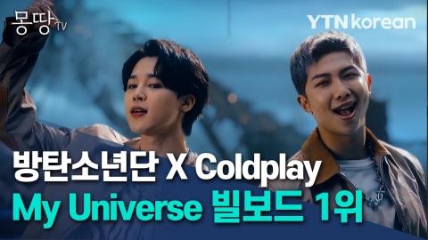 사랑의 힘 노래한 방탄소년단 X Coldplay···My Universe 발표[몽땅tv]