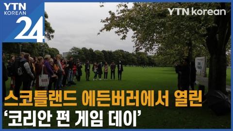 스코틀랜드 에든버러에서 열린 한국 전통놀이 체험 행사 '코리안 펀 게임 데이'