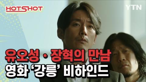 [핫샷] 영화 '강릉'