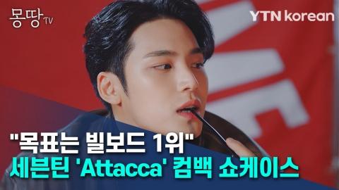 """""""목표는 빌보드 1위""""…세븐틴 'Attacca' 컴백 쇼케이스 [몽땅tv]"""