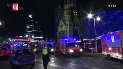 독일 베를린 트럭 테러 후  경계 강화!