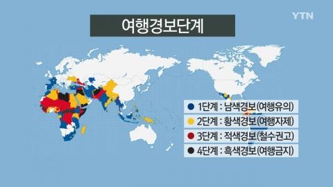 설 연휴 해외여행 안전정보
