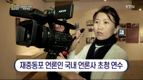 [원코리아] 재중동포 언론인 국내 언론사 초청 연수 진행