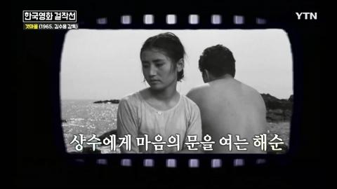 [한류우드] 한국영화 걸작선 '갯마을'