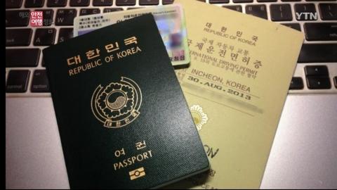 해외에서 운전할 때, 국제운전면허증만 지참해선 안돼요!
